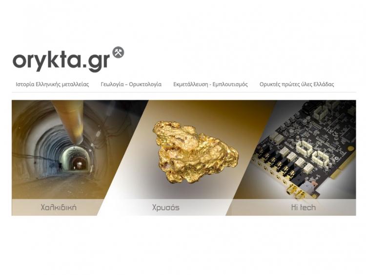 Στα www.orykta.gr ο ορυκτός πλούτος της Ελλάδας