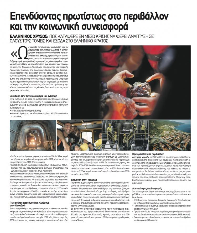 Ελληνικός Χρυσός: Πως κατάφερε εν μέσω κρίσης να φέρει ανάπτυξη και έσοδα στο ελληνικό κράτος